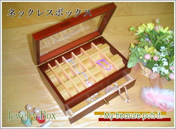 ネックレスボックス、ネックレスが絡むこと無く収納出来ちゃうネックレス専用の木製ジュエリーボックスです