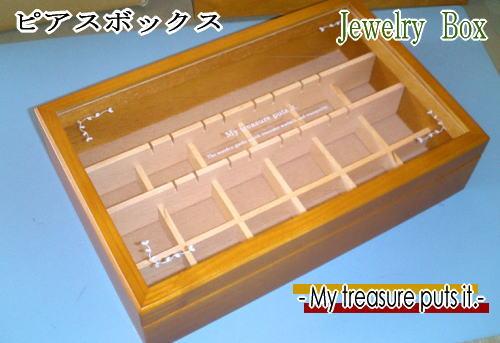 ピアスボックス、ピアスを綺麗に収納出来ちゃうピアス専用の木製ジュエリーボックスです