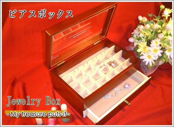 ピアスとイヤリングを綺麗に収納出来ちゃうピアスorイヤリング専用の木製ジュエリーボックスです