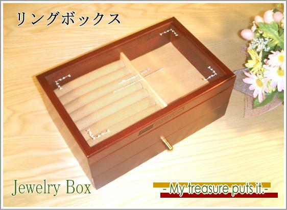 指輪を綺麗に収納出来ちゃう指輪専用の木製ジュエリーボックスです